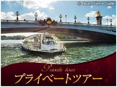 [みゅう]【プライベートツアー】日本語アシスタントとバトビュスで行く 世界遺産・パリのセーヌ河岸 午前観光