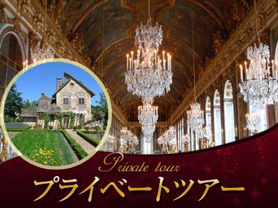 [みゅう]【プライベートツアー】日本語ガイドと専用車で行く ベルサイユ宮殿とトリアノン宮殿1日観光