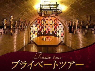[みゅう]【プライベートツアー】日本語で良く分かる パリの真ん中でフランスワインの神髄に触れるカーブツアー