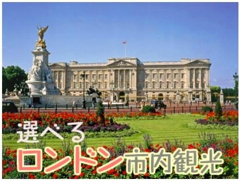 [みゅう]選べる! ロンドン午前市内観光(グリニッジライナー、ロンドンアイ搭乗券、グリニッジ旧天文台入場券付プランもあり)