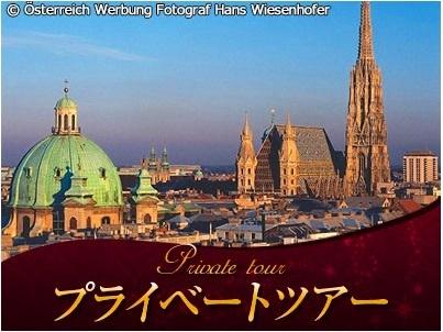[みゅう]【プライベートツアー】シュテファン寺院と王宮宝物館 半日観光
