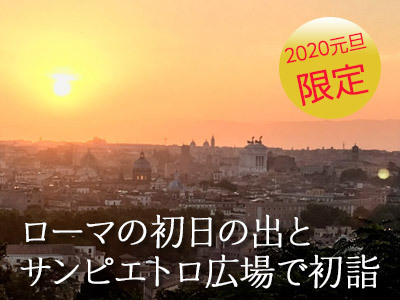 [みゅう]【1月1日限定】ローマで初日の出観賞とサンピエトロ初詣(コロッセオとトレヴィの泉でフォトストップ付)
