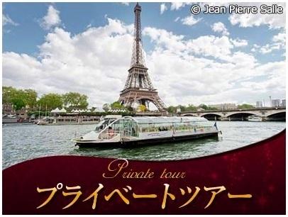 [みゅう]【プライベートツアー】カメラのプロとバトビュスで行く 世界遺産・パリのセーヌ河岸 午前観光