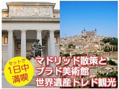 [みゅう]お得なセット 1日でマドリッド市内散策とプラド美術館、世界遺産トレド観光