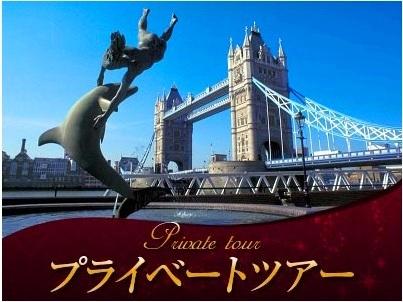 [みゅう]【プライベートツアー】興味に合わせてロンドン半日観光(ロンドン観光の王道を行く! 凝縮4時間コース)
