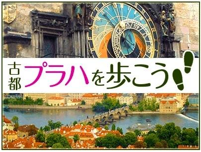 [みゅう]プラハ半日ウォーキングツアー 日本語ガイドとプラハを歩こう!