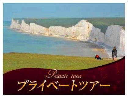 [みゅう]【プライベートツアー】南イングランド満喫! 絶景セブンシスターズと中世の街並ライ 嬉しい!ワインのテイスティング付き