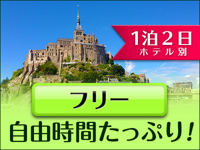 [みゅう]【1泊2日(ホテル別)】モデル・プラン モンサンミッシェル 観光(格安フリープラン)