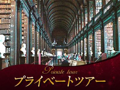 [みゅう]【プライベートツアー】アイルランドの至宝! ケルズの書と国立博物館半日観光