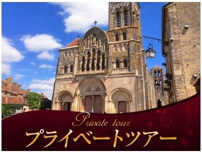 [みゅう]【プライベートツアー】専用車で行く 2つの世界遺産フォントネー修道院とヴェズレー1日観光[ディジョンまたはボーヌ着]