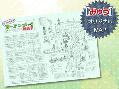 参加者全員に[みゅう]特製のローテンブルク・オリジナルMAPをプレゼント! 画像はイメージです。実際にお渡しする地図は白黒となります。