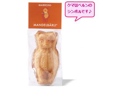 ♪ベルンを代表する焼き菓子「Mandelbarli」付き♪