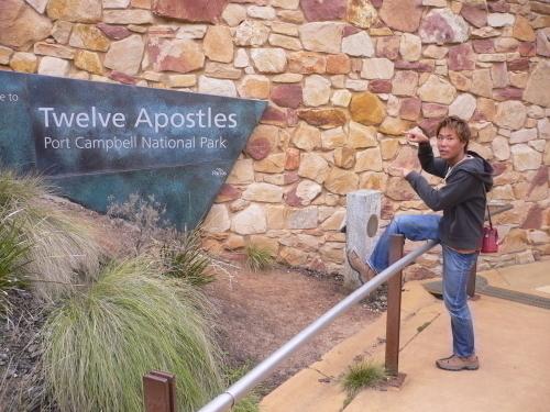 12使徒岩の展望台へ
