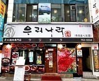 明洞の焼肉専門店
