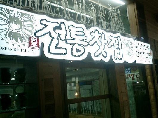 南大門市場内の伝統茶屋
