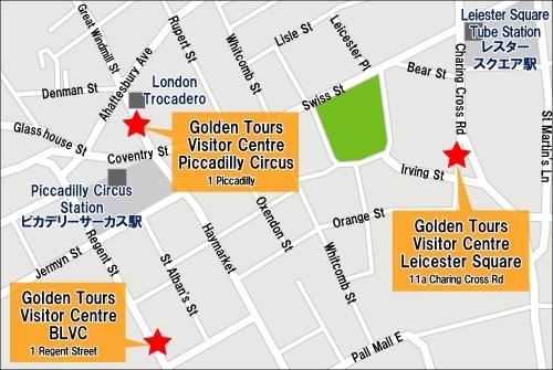 ゴールデン・ツアーズ・ビジター・センター・BLVC(他、ピカデリ、レイセスタースクエア)