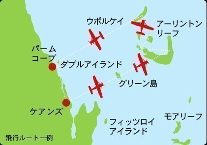 シーイーグル フライトマップ